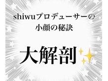 【認定小顔プロデューサー】在籍☆小顔になりたい方、髪型にお悩みの方は是非shiwuへ!!