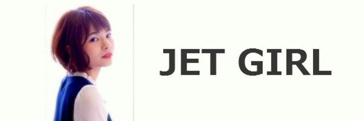 ジェットガール(JET GIRL)のサロンヘッダー