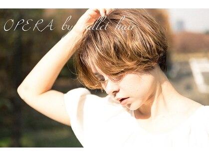 オペラ バイ バレエ 清澄白河店(OPERA by BALLET HAIR)の写真
