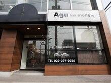 アグ ヘアー メロウ 水戸店(Agu hair mellow)の雰囲気(こだわり抜かれた空間。ゆったり寛げます。)