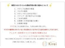 スマートカラーキレイ 阪急岡本駅前店(Kirei)の雰囲気(新型コロナウイルス対策】の取り組み)