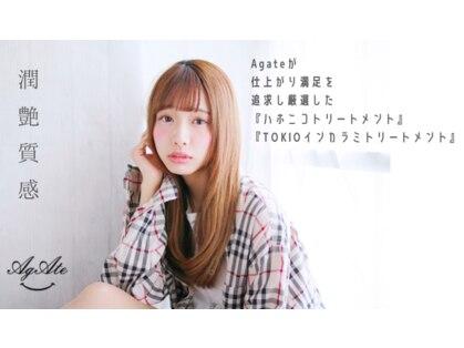 アゲート(Agate)の写真