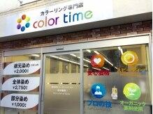 カラータイム(color time)の雰囲気(カラー専門店♪スタイリストによる本格カラー施術♪)