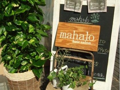 マハロ ヘアサロン(mahalo hair salon)の写真
