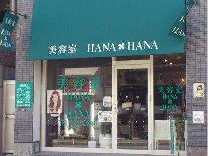 美容室ハナハナ(HANA HANA)の写真