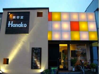 美容室ハナコ 東通店(Hanako)の写真