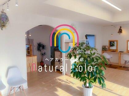natural color 新田原店 【ナチュラルカラー】