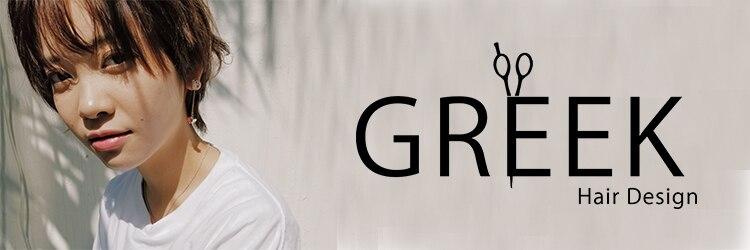 グリーク(GREEK)のサロンヘッダー