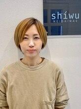 シウ 明大前(shiwu)村中 彩子
