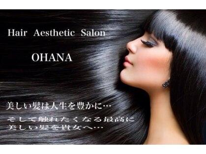美髪追求サロン 奉還町美容室 オハナ(OHANA)の写真
