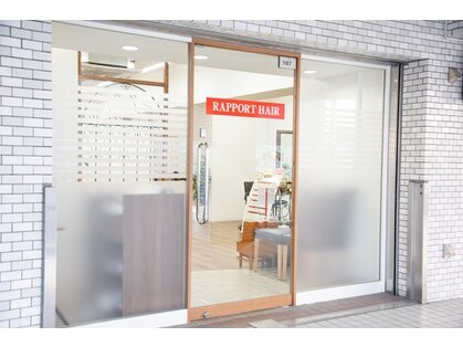 ラポールヘア 江戸川橋店の写真