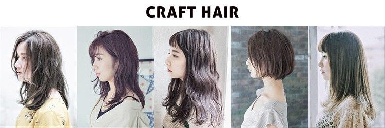 美容室 クラフトヘアー 西葛西店(CRAFT HAIR)のサロンヘッダー