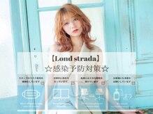 ロンド ストラーダ 心斎橋(Lond strada)