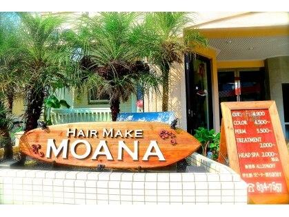 ヘアーメイク モアナ(HAIR MAKE MOANA)の写真