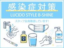 ルシードスタイルビーシャイン(LUCIDO STYLE B SHINE)