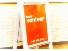 ヘアー ヴァンテアン(Hair vantean)の雰囲気(★看板が壊れてしましました。今制作中です。)