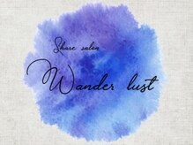 シェアサロンワンダーラスト(Share salon Wander lust)