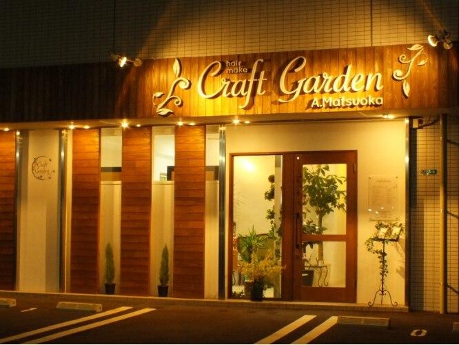 クラフトガーデン(Craft Garden)の写真