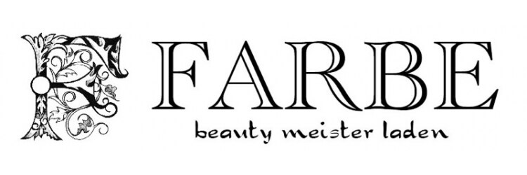ファルベビューティマイスターラーデン(FARBE beauty meister laden)のサロンヘッダー