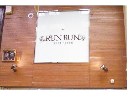 ルンルン(RUNRUN)の写真