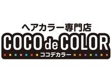 ココデカラー入善コスモ21店