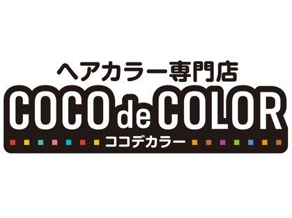 ココデカラー入善コスモ21店の写真