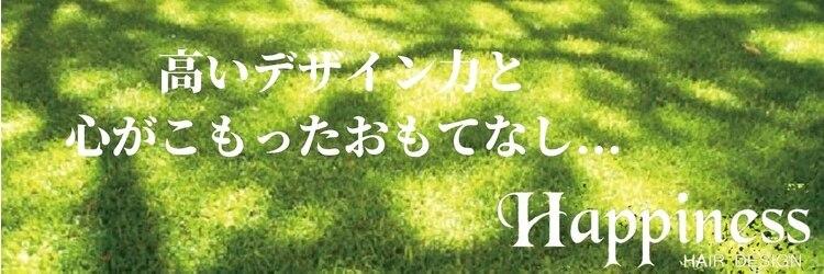 ヘアーデザイン ハピネス(hair design Happiness)のサロンヘッダー