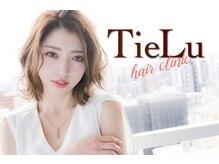 ティエル(TieLu)