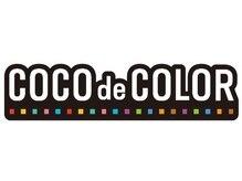 ココデカラー 新津店(COCO de COLOR)