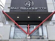 ヘアメイク レイ シルエット(HairMake RAY SHILHOUETTE)の雰囲気(サロンは2Fにあります☆当日予約、飛込み来店は御遠慮下さい)
