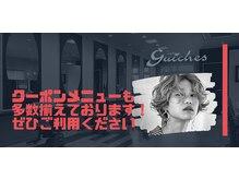 ギッシュ 北名古屋店(guiches)