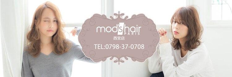 モッズ ヘア 西宮店(mod's hair)のサロンヘッダー