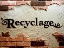 ルシクラージュ 武蔵小杉店(Recyclage)の雰囲気(ルシクラージュです☆【Recyclage武蔵小杉店】)