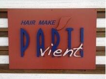 パルティ ヴィエント(PARTI vient)の雰囲気(口コミ急増中!お待ちしております♪)