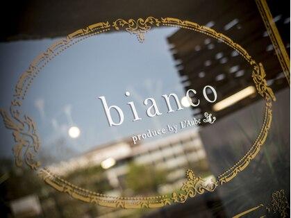 ビアンコ(bianco produce by L'Aube)の写真
