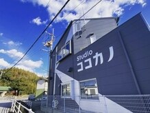 studio ココカノ