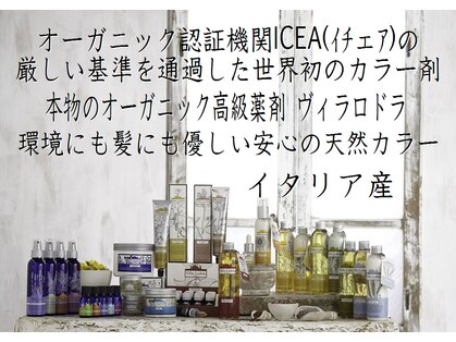 アージュ 吉祥寺店(A ju)の写真