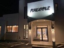 美容室パイナップル城南店