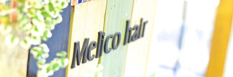 メリコヘアー(Melico hair)のサロンヘッダー