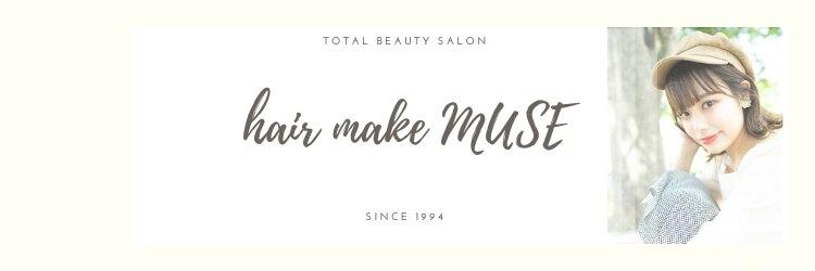 ヘアーメイク ミューズ 二条店(Hair make MUSE)のサロンヘッダー