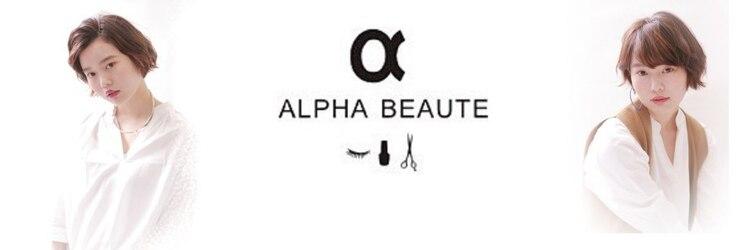 アルファボーテ(ALPHA BEAUTE)のサロンヘッダー