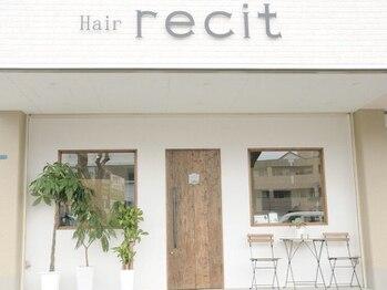 ヘア レイシー(Hair recit)の写真/【マンツーマン】一人のstylistが仕上げまで担当◇ヘアケアにこだわった、日頃の疲れを癒してくれるsalon♪