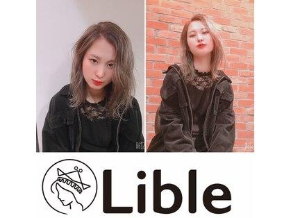 Lible 西葛西 髪質改善【リブル】