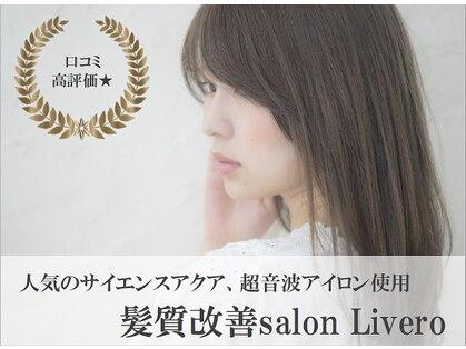 ヘアーミューズ リベロ(hair muse Livero)の写真