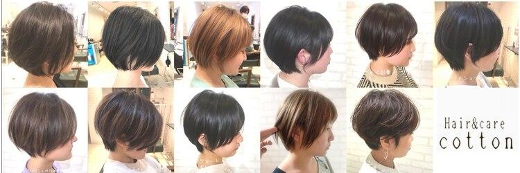 ヘアー アンド ケア コットン(Hair&care cotton)のサロンヘッダー