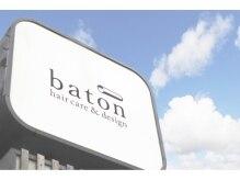 バトン ヘアケア アンド デザイン(baton hair care & design)の雰囲気(鳥取市雲山にある小さな美容室baton)