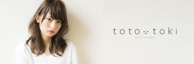 トキ(toto toki)のサロンヘッダー