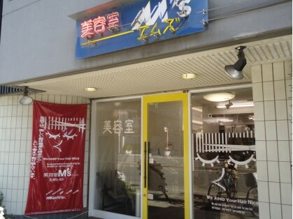 美容室エムズ(M's)