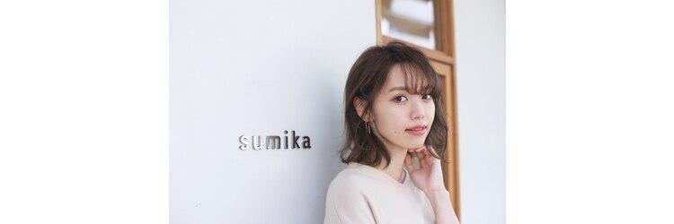 スミカ(sumika)のサロンヘッダー