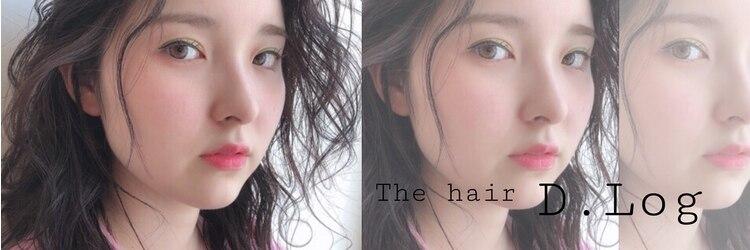 ザ ヘア ディードットログ(The hair D.Log)のサロンヘッダー